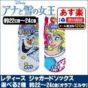 Frozen_j_socks