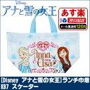 Frozen_lunch_purse