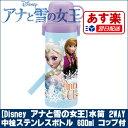 Frozen_s_bottle