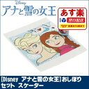 Frozen_wet_towel_set