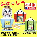 Funnashi_basket_bag