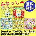 Funnashi_m_towel_5