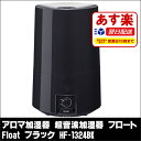 Humidifier_float