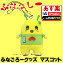 Hunagorou_mascot