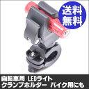 Light_clamp_holder