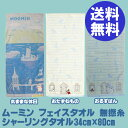 Moomin_face_towel