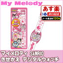 My_melody_d_watch