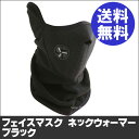 Neck_warmer_black
