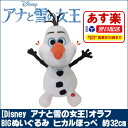 Olaf_big_toy_32cm