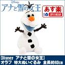 Olaf_big_toy_60cm