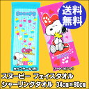Snoopy_face_towel