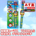 Thomas_digital_watch