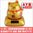 Welcome_cat_gold