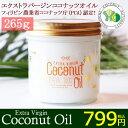 Coco_oil_1