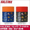 HALEIWA ハレイワ フードポット お弁当箱 300ml えらべる2色 HGBFS300MG/MB【メール便不可】【あす楽/即納】【楽ギフ_包装選択】10P03Dec16