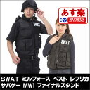 Swat_vest_mw1