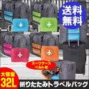 折りたたみ トラベルバッグ スーツケースベルト付 折りたたみ トラベルバッグ 大容量 32L【メール便発送/代引不可】【即納 】532P17Sep16