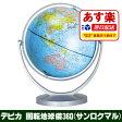 地球儀 回転 360 子供用 学習 デビカ 地球儀 サンクロマル【あす楽/即納】【楽ギフ_包装選択】