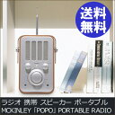 MCKINLEY 「POPO」 PORTABLE RADIO SPEAKER PPX-002 /M