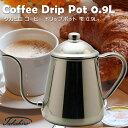 タカヒロ コーヒー ドリップポット 雫 0.9L 日本製 コーヒー ポット タカヒロ 雫 超極