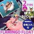 【クーポンで300円OFF】SNSで話題!特大190cm!フラミンゴフロート【送料無料】フラミンゴ 浮き輪 ビッグサイズ 浮き輪 ボヘミアン 白鳥 浮き輪 ビーチ プール かわいい 浮き輪 大人