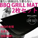【送料無料】グリルマット 2枚セット C