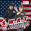 スワット SWAT ベスト ヘルメット ハロウィン コスプレ...
