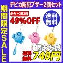 【2個セット】デビカ 防犯ブザー 大音量 ブルー ピンク イエロー ベルト&ボタン付 非常用