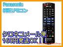 【メール便発送も可能】 Panasonic純正パーツ N2QAYB000724 BDプレーヤー用リモコン 【RCP】 05P27May16