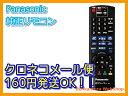【メール便発送も可能】 Panasonic純正パーツ N2QAYB000578 BDプレーヤー用リモコン 【RCP】 05P27May16