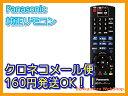 【メール便発送も可能】 Panasonic純正パーツ N2QAYB000735 BDプレーヤー用リモコン 【RCP】 05P27May16