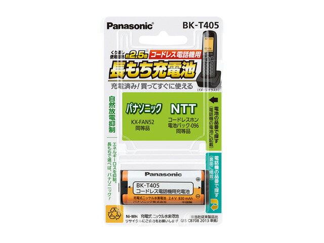 【在庫あり!】Panasonic純正品 コードレス電話機用充電池 BK-T405 パナソニック:KX-FAN52 【RCP】 05P27May16