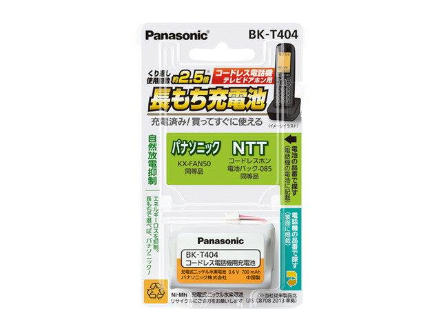 【在庫あり・即納品】 Panasonic純正品 コードレス電話機用電池 BK-T404 パナソニック:KX-FAN50 【RCP】 05P27May16