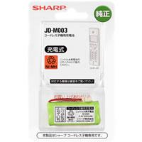 【在庫あり!】【メール便発送も可能】 SHARP純正パーツ コードレス子機用充電池 JD-M003 (1429320086と同等品となります。) シャープ 【RCP】 05P27May16