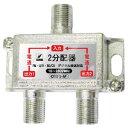 アンテナ2分配器(全端子通電型) 10〜2602MHz 【RCP】 05P27May16