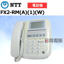 【中古】FX2-RM(A)(1)(W)NTT FX2 アナログ用主装置内蔵電話機【ビジネスホン 業務用 電話機 本体】