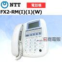 【中古】FX2-RM(I)(1)(W) NTT FX2 ISDN主装置内蔵電話機(白)【ビジネスホン 業務用 電話機 本体】