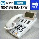 【中古】NTT NX用 NX-(18)STEL-(1)(W) 18ボタン多機能電話機 10台セット【ビジネスホン 業務用 電話機 本体】