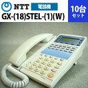 【中古】NTT αGX用 GX-(18)STEL-(1)(W)※ボタン日焼け 18ボタンスター用標準電話機 10台セット【ビジネスホン 業務用 電話機 本体】
