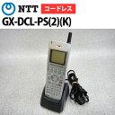 【中古】NTT GX用 GX-DCL-PS(2)(K) デジタルコードレス電話機セット A級美品【ビジネスホン 業務用 電話機 本体 子機】