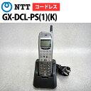【中古】NTT GX用 GX-DCL-PS(1)(K) デジタルコードレス電話機セット【中古ビジネスホン 業務用電話機 中古ビジネスフォン】