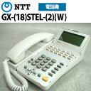 【中古】NTT αGX用 GX-(18)STEL-(2)(W) 18ボタンスター用標準電話機【中古ビジネスホン 業務用電話機 中古ビジネスフォン】