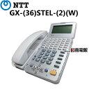 【中古】GX-(36)STEL-(2)(W) NTT αGX 36ボタン標準スター電話機(白)【ビジネスホン 業務用 電話機 本体】