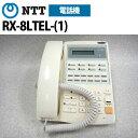 【中古】NTT RX用 RX-8LTEL-(1) 8ボタン標準電話機【中古ビジネスホン 業務用電話機 中古ビジネスフォン】