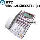 【中古】MBS-12LKRECSTEL-(1)NTT αRX212外線スター録音漢字表示電話機【ビジネスホン 業務用 電話機 本体】