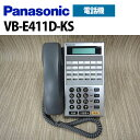 【中古】VB-E411D-KS Panasonic/パナソニ...