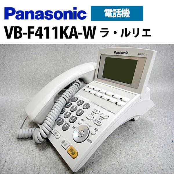 【中古】Panasonic/パナソニック La RelierVB-F411KA-W 12ボタン電話機【ビジネスホン 業務用 電話機 本体】