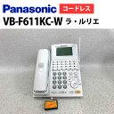 【中古】 Panasonic/パナソニック ラ・ルリエ VB-F611KC-W ラ・ルリエ用カールコードレス電話機【ビジネスホン 業務用 電話機 本体 子機】