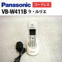 【中古】VB-W411B Panasonic/パナソニック La Relier ラ・ルリエ デジタルコードレス【ビジネスホン 業務用 電話機 本体 子機】