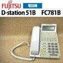 【中古】FC781B 富士通 D-station 51B 電話機【ビジネスホン 業務用 電話機 本体】